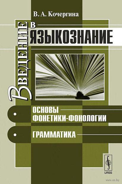 Введение в языкознание. Основы фонетики-фонологии. Грамматика (м) — фото, картинка