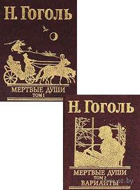 Мертвые души (в двух томах). Николай Гоголь