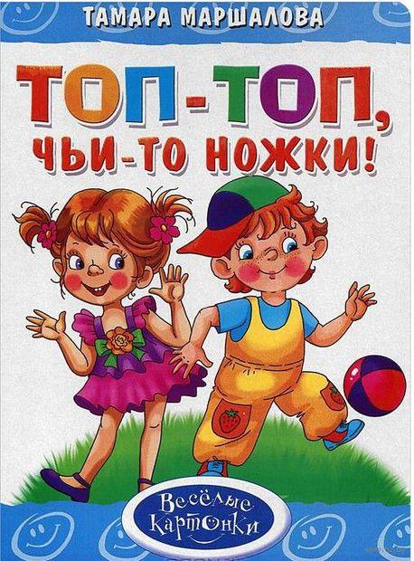 Топ-топ, чьи-то ножки!. Тамара Маршалова