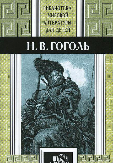 Н. В. Гоголь. Избранное. Николай Гоголь