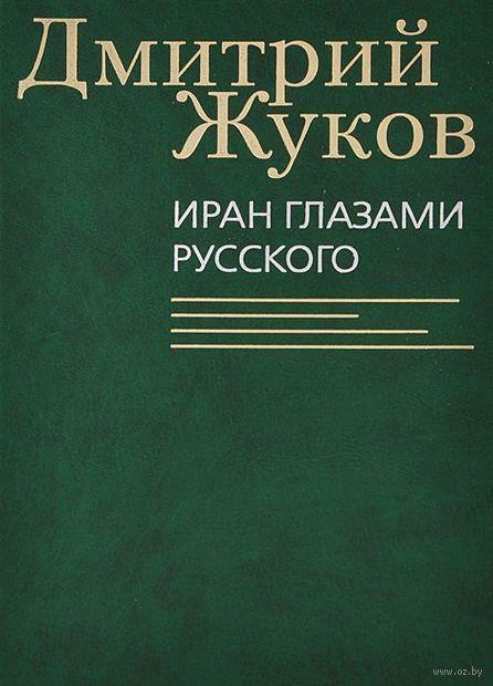 Иран глазами русского. Дмитрий Жуков