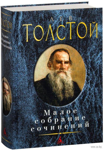 Лев Толстой. Малое собрание сочинений. Лев Толстой