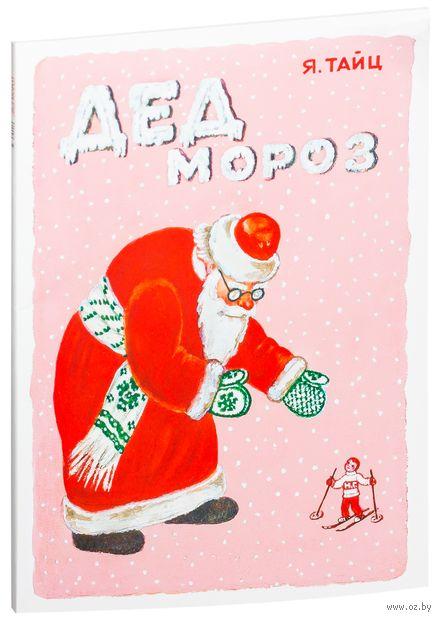 Дед Мороз. Яков Тайц