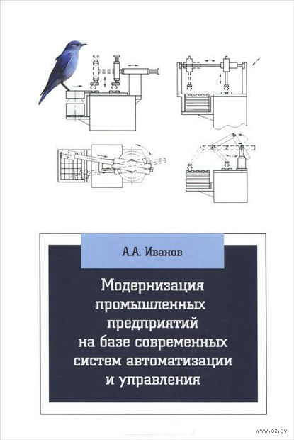 Модернизация промышленных предприятий на базе современных систем автоматизации и управления. Анатолий Иванов