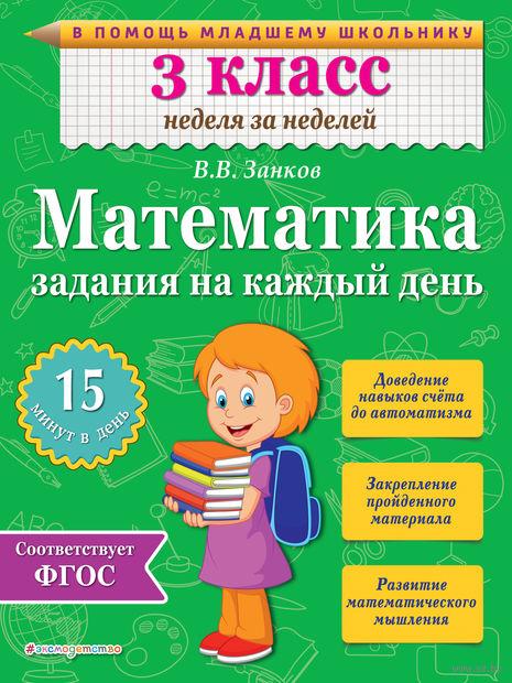 Математика. 3 класс. Задания на каждый день. Владимир Занков