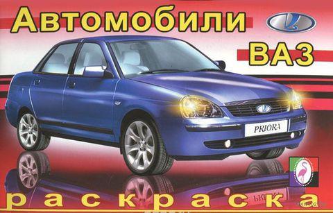 Автомобили ВАЗ. Раскраска