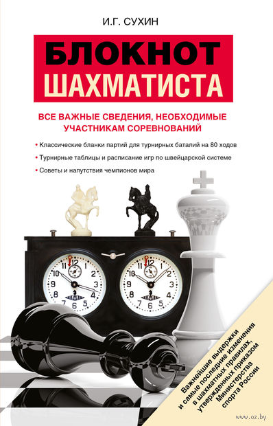 Блокнот шахматиста — фото, картинка