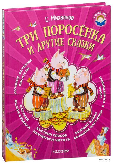 Три поросенка и другие сказки. Сергей Михалков
