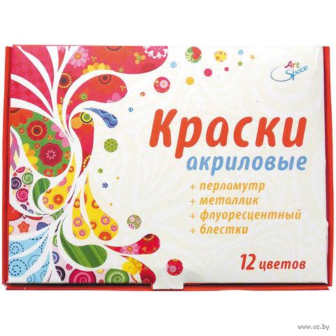 Краски акриловые (12 цветов, металлик, перламутр, флуоресцентные, блестки; 240 мл)