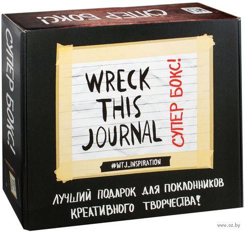 Комплект Супербокс Wreck This Journal. Подарочная коробка — фото, картинка