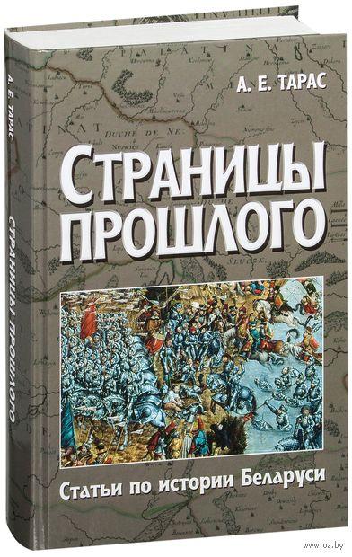 Страницы прошлого. Статьи по истории Беларуси — фото, картинка