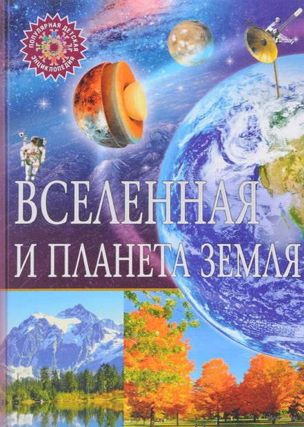 Вселенная и планета Земля — фото, картинка