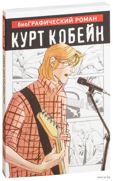 Курт Кобейн. Графический роман — фото, картинка