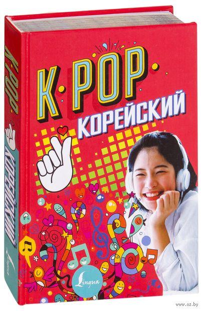 K-pop Корейский — фото, картинка