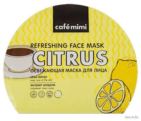 """Тканевая маска для лица """"Освежающая"""" (22 мл) — фото, картинка"""