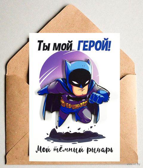 """Открытка """"Ты мой герой. Мой тёмный рыцарь"""" — фото, картинка"""