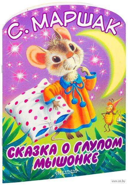 Сказка о глупом мышонке (м). Самуил Маршак