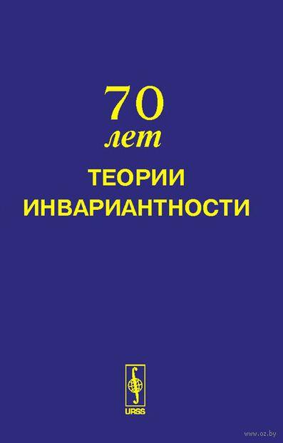 70 лет теории инвариантности