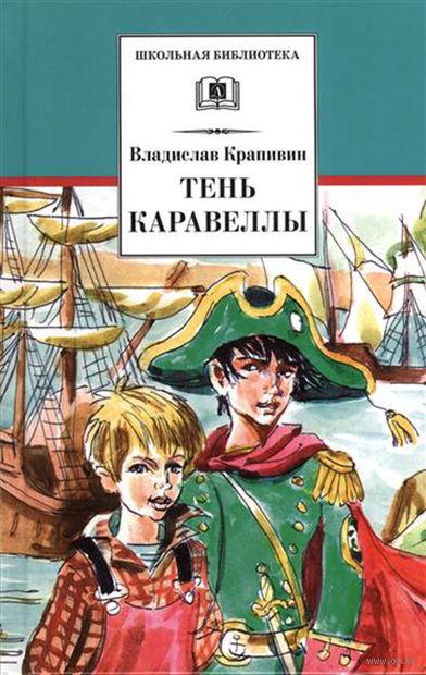 Тень Каравеллы. Владислав Крапивин