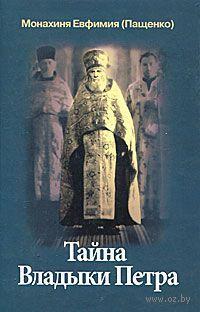 Тайна Владыки Петра. Монахиня Евфимия Пащенко