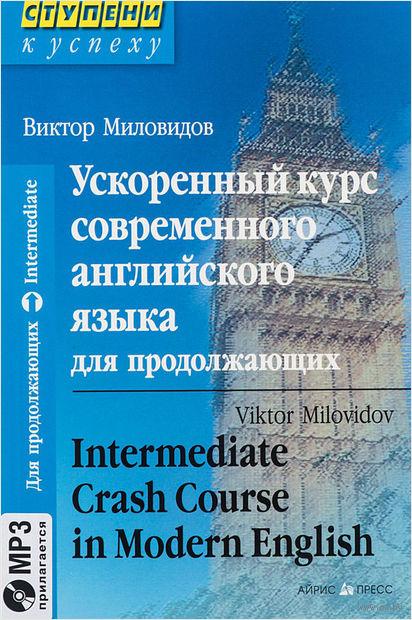 Ускоренный курс современного английского языка для продолжающих (+ CD) — фото, картинка