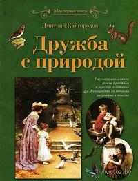 Дружба с природой. Дмитрий Кайгородов