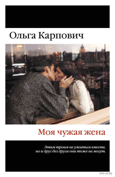 Моя чужая жена (м). Ольга Карпович