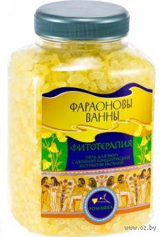 """Соль для ванн """"Bio. Ромашка"""" (1 кг)"""