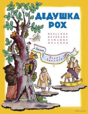 Дедушка Рох. Польские народные песенки. Борис Заходер