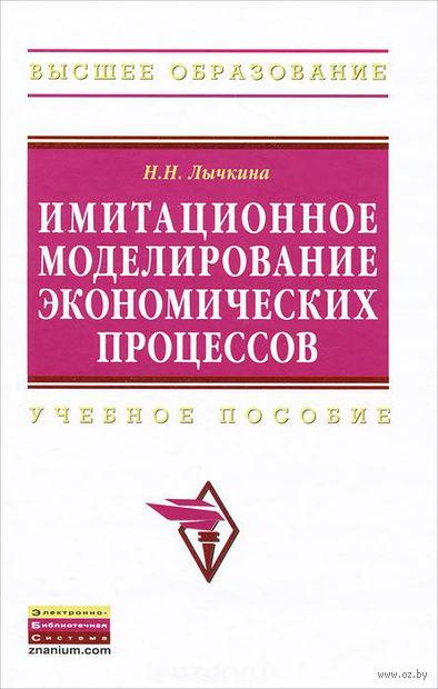 Имитационное моделирование экономических процессов. Наталья Лычкина