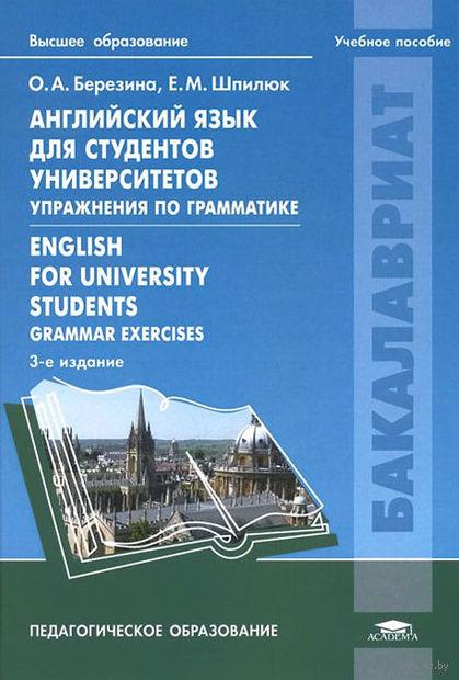 Английский язык для студентов университетов. Упражнения по грамматике. Ольга Березина, Елена Шпилюк