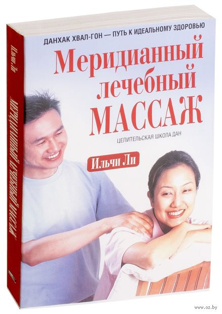 Меридианный лечебный массаж — фото, картинка