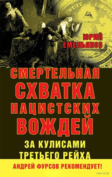 Смертельная схватка нацистских вождей. За кулисами Третьего рейха. Юрий Емельянов