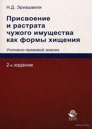 Присвоение и растрата чужого имущества как формы хищения. Уголовно-правовой анализ. Нодари Эриашвили