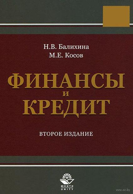 Финансы и кредит. Михаил Косов, Нэлла Балихина