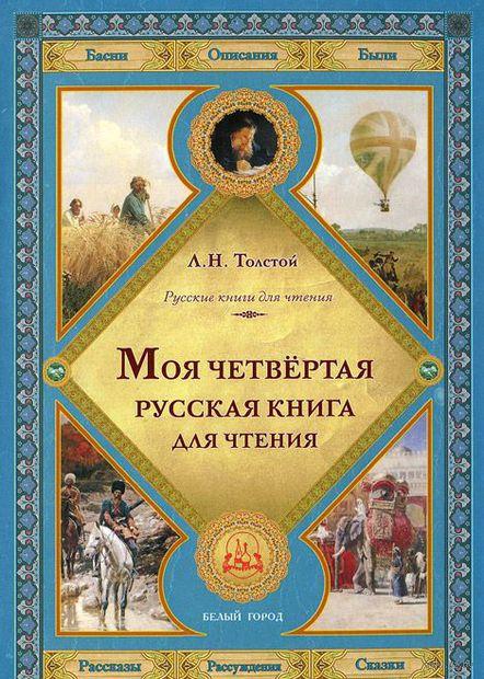 Моя четвертая русская книга для чтения. Лев Толстой