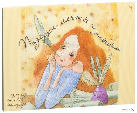"""Календарь настенный """"Подарки, мечты и улыбки"""" (2018) — фото, картинка"""