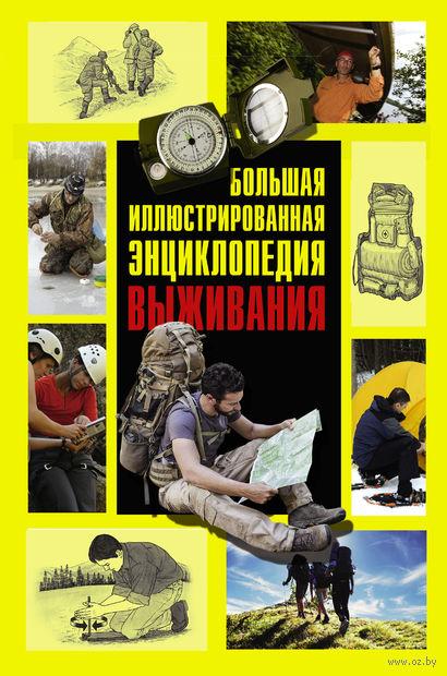 Большая иллюстрированная энциклопедия выживания. Крис Макнаб