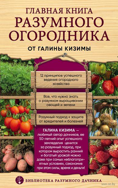 Главная книга разумного огородника — фото, картинка