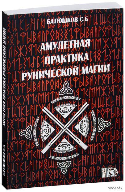 Амулетная практика рунической магии. Сергей Батюшков