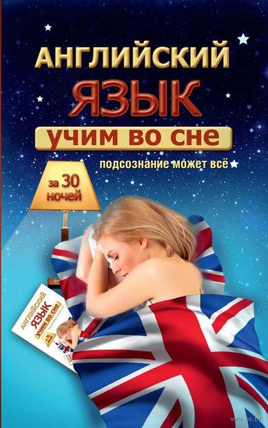 Учим английский во сне за 30 ночей. Сергей Матвеев