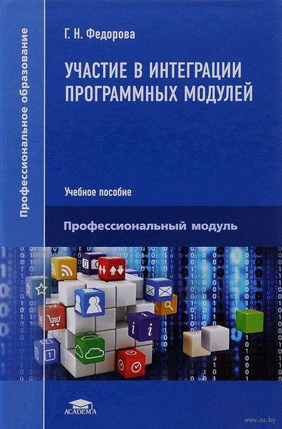 Участие в интеграции программных модулей. Г. Федорова
