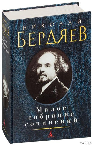 Николай Бердяев. Малое собрание сочинений — фото, картинка