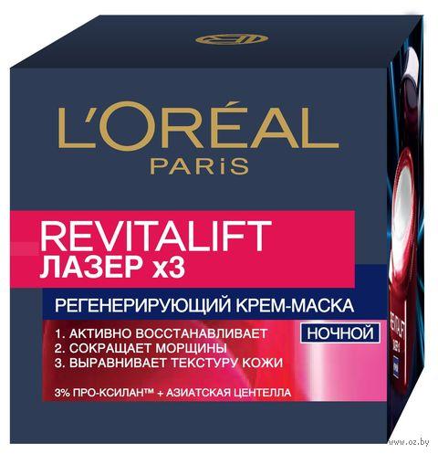 """Крем-маска для лица """"Revitalift Laser x3"""" (50 мл) — фото, картинка"""
