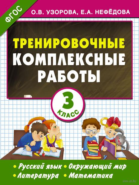 Тренировочные комплексные работы в начальной школе. 3 класс. Ольга Узорова