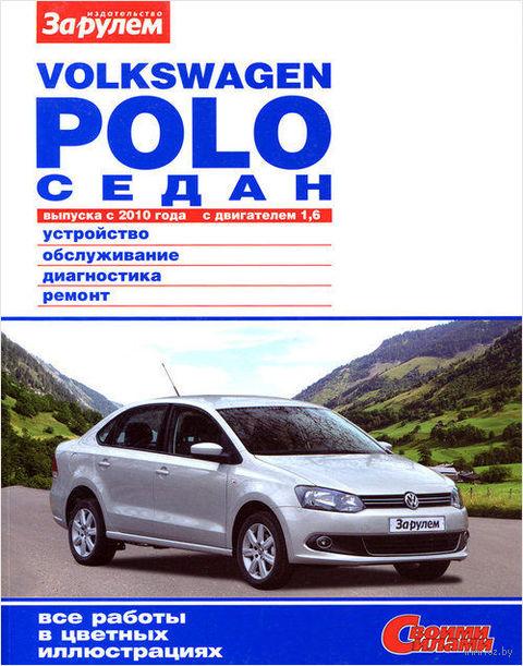 Volkswagen Polo седан с 2010 г. Устройство, обслуживание, эксплуатация.