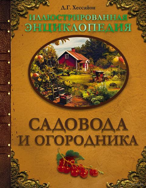 Иллюстрированная энциклопедия садовода и огородника. Дэвид Джеральд  Хессайон