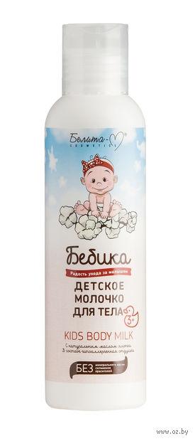 """Молочко для тела детское """"Бебика"""" (150 г) — фото, картинка"""