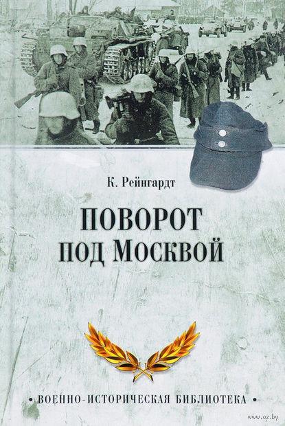 Поворот под Москвой — фото, картинка