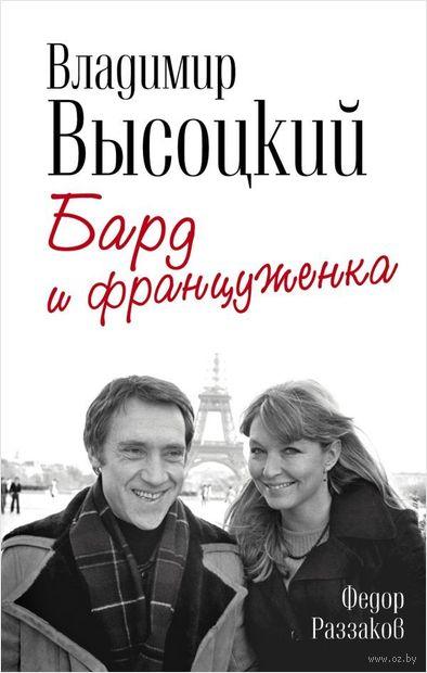 Владимир Высоцкий и Марина Влади. Бард и француженка — фото, картинка
